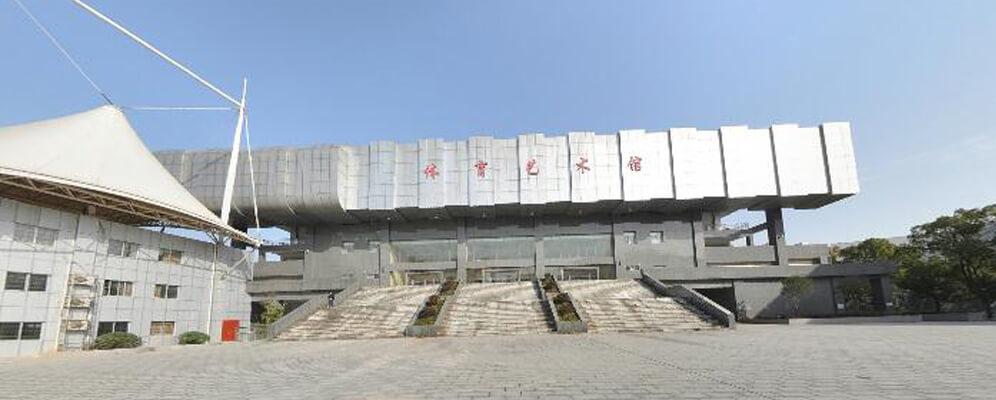 中南林业科技大学体育艺术馆工程优势图